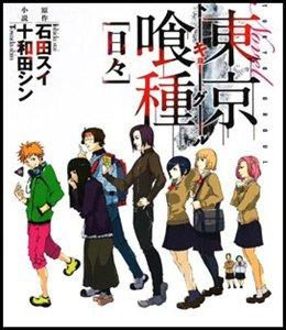 東京喰種 小説